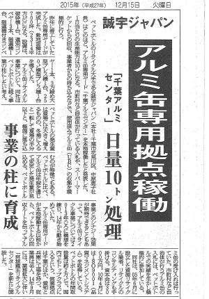 日刊『産業新聞』