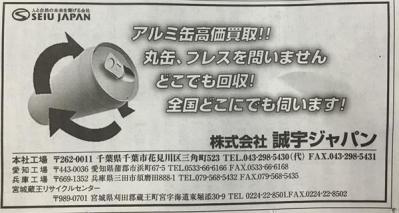 3月7日月曜日 鉄鋼新聞 に広告を掲載しました。