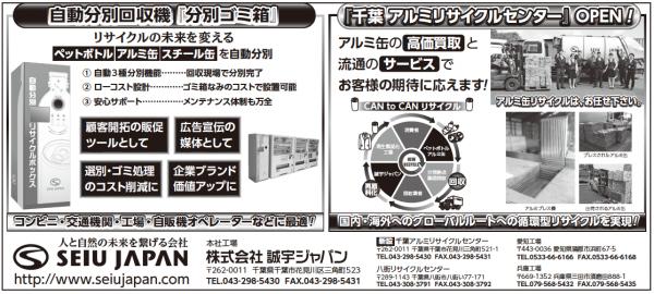 千葉アルミリサイクルセンター