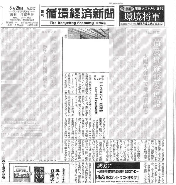 ニュースリリース 書き込み数 22  週刊「循環経済新聞」