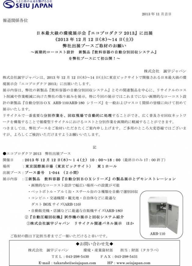 「エコプロダクツ2013」に出展いたします。