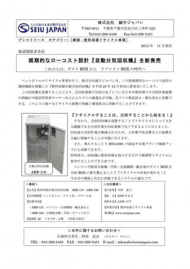 「自動分別回収機」発売のお知らせ